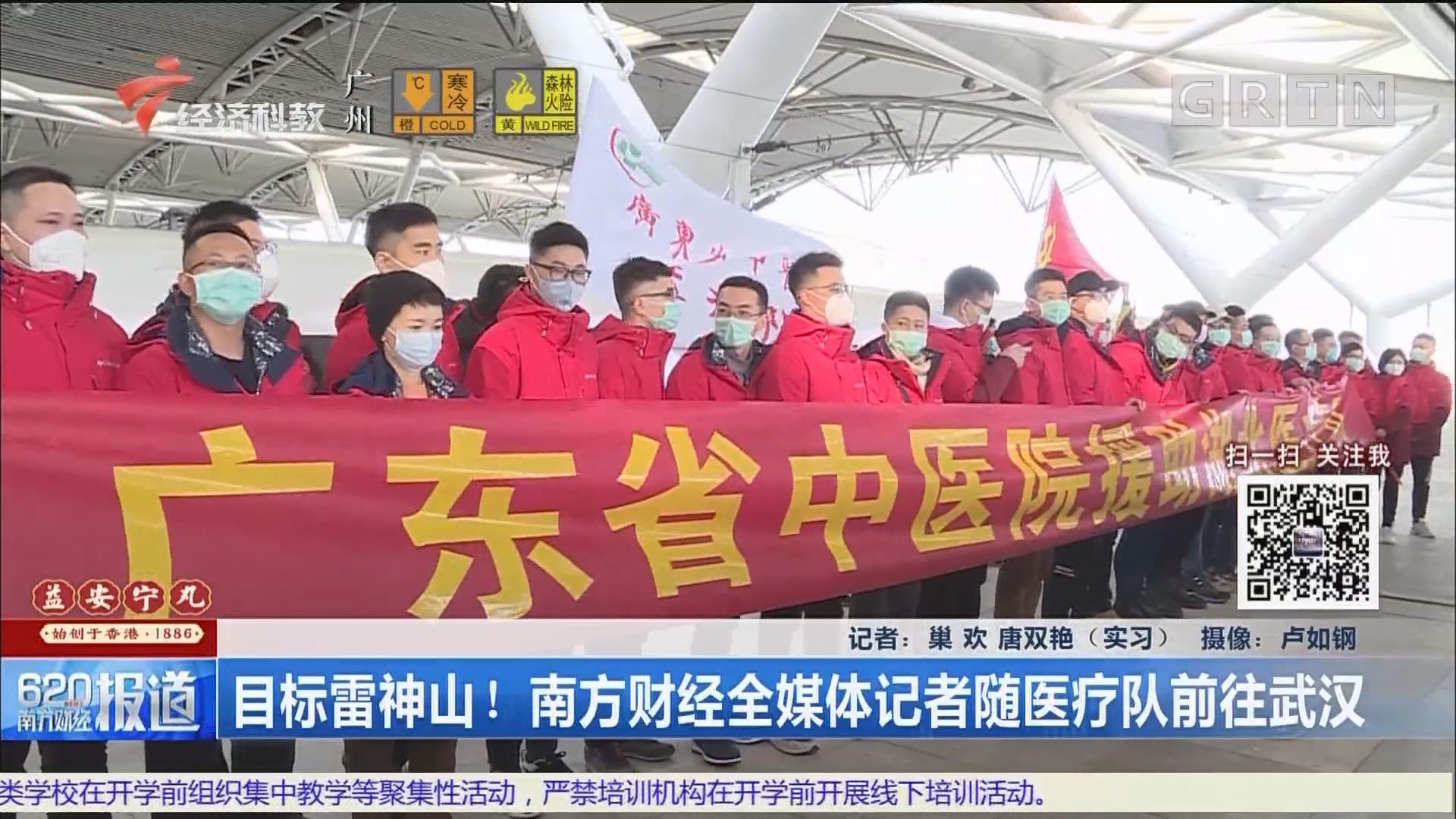 目標雷神山!南方財經全媒體記者隨醫療隊前往武漢