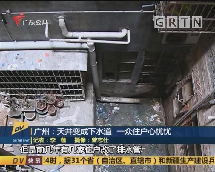 (DV現場)廣州:天井變成下水道 一眾住戶心憂憂