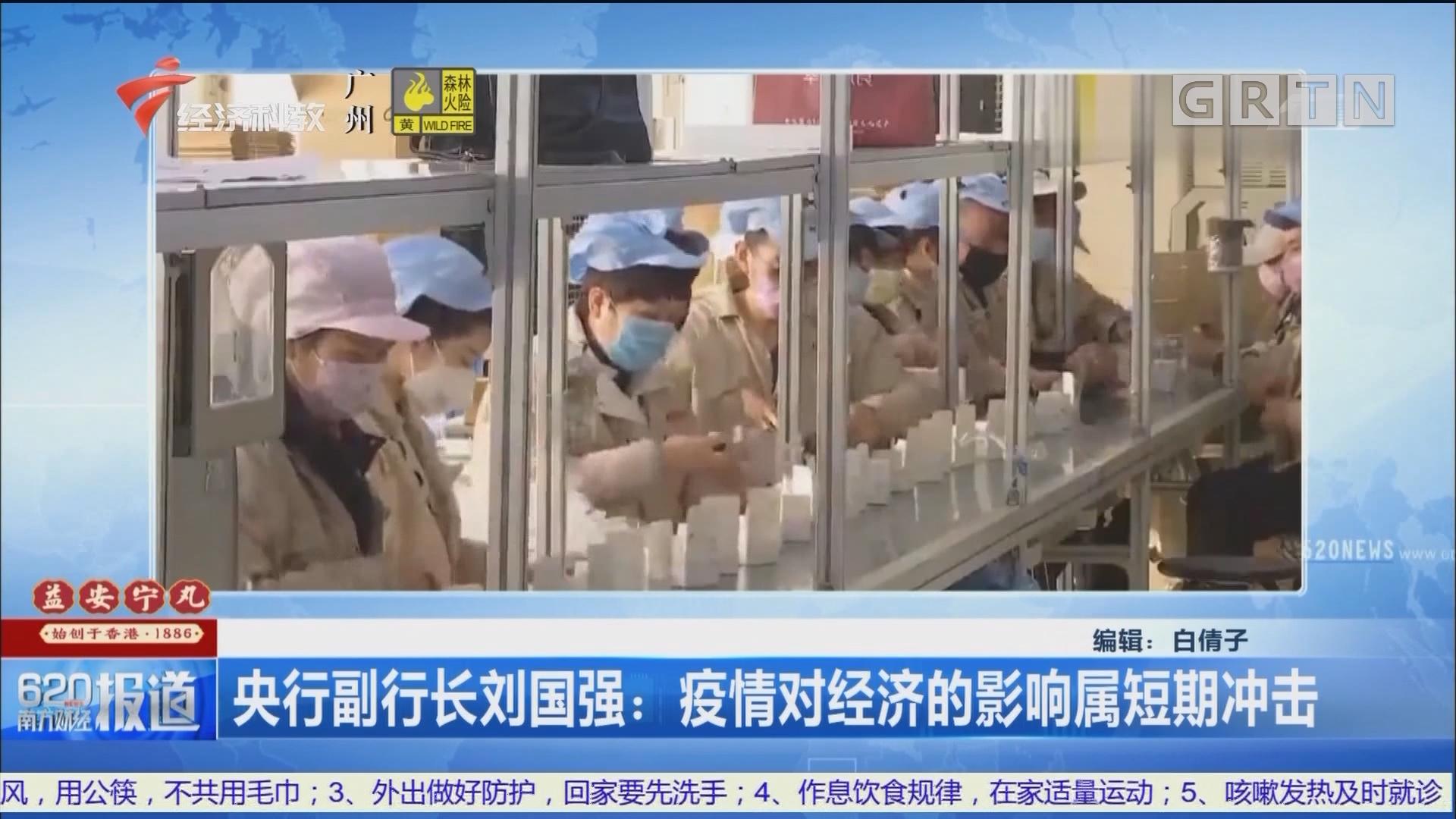 央行副行长刘国强:疫情对经济的影响属短期冲击