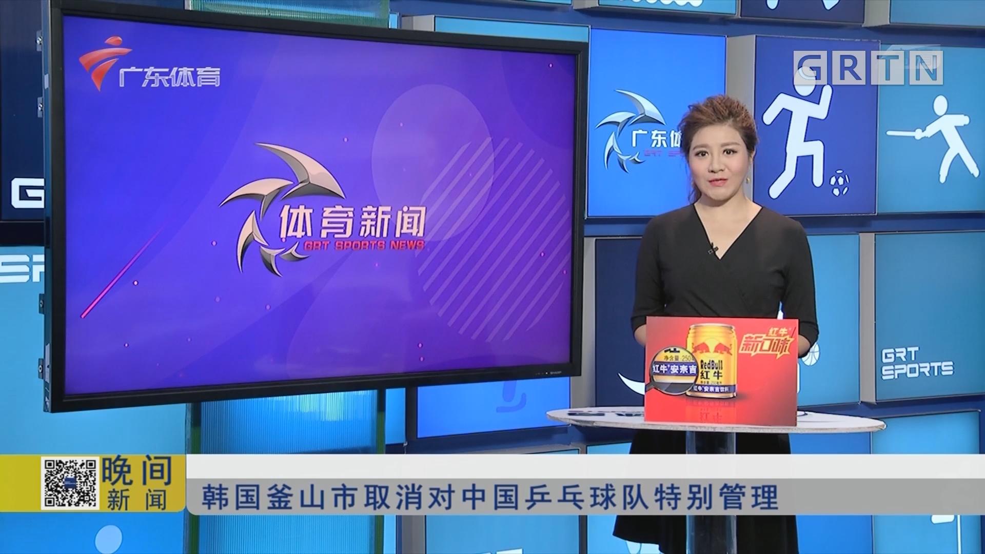 韩国釜山市取消对中国乒乓球队特别管理