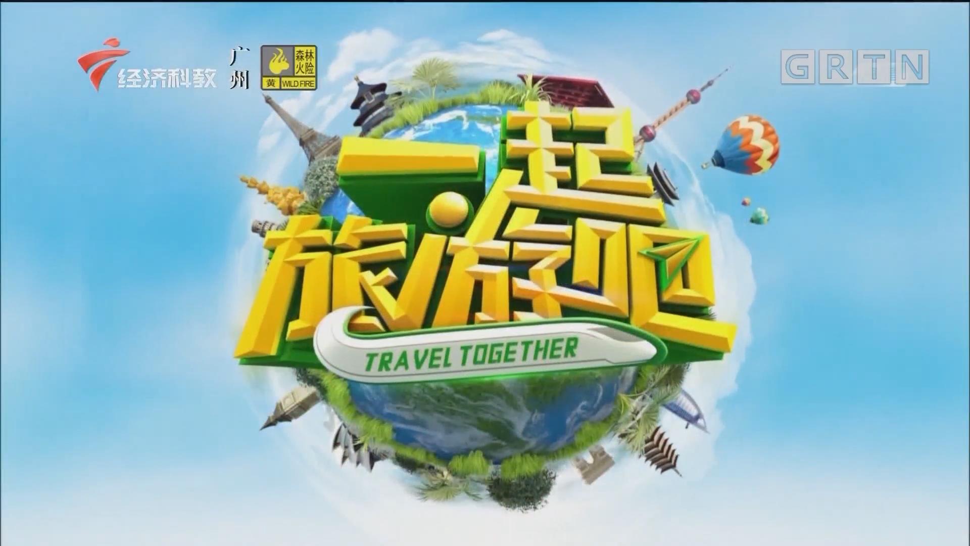 [HD][2020-02-23]一起旅游吧