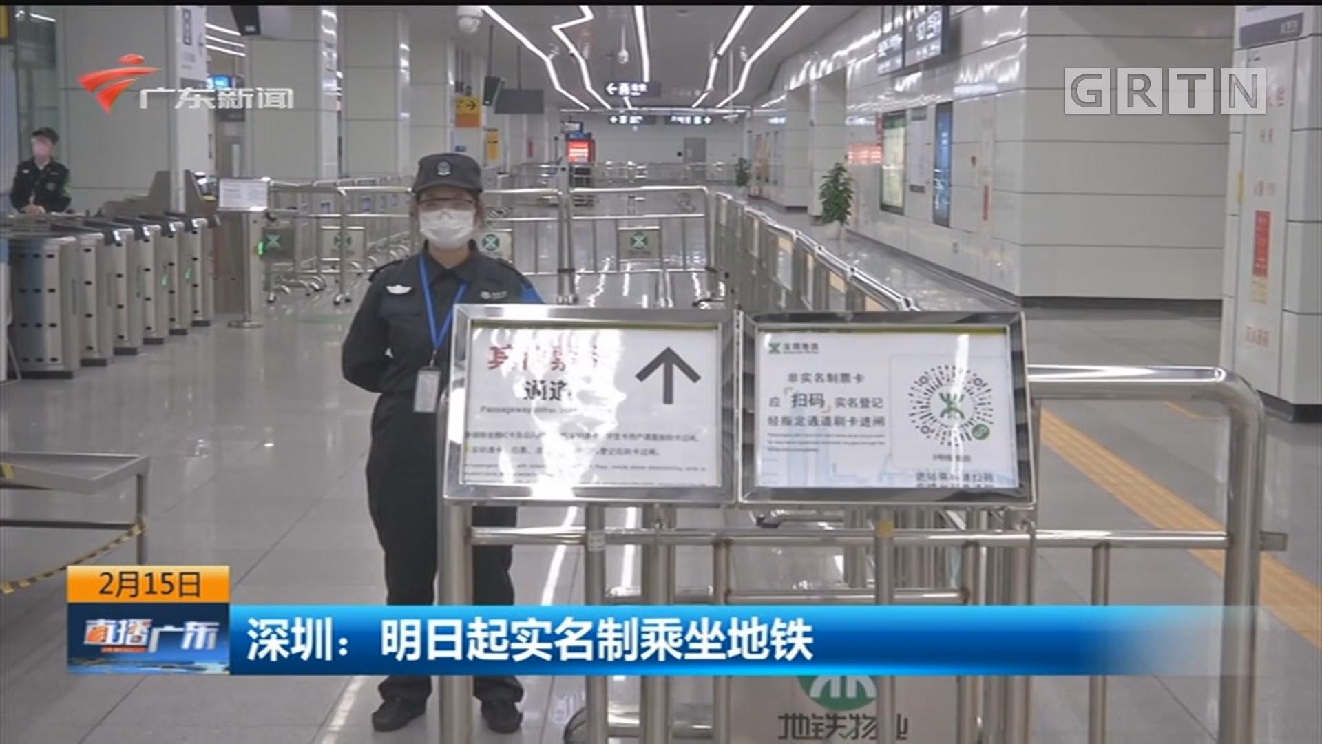 深圳:明日起实名制乘坐地铁
