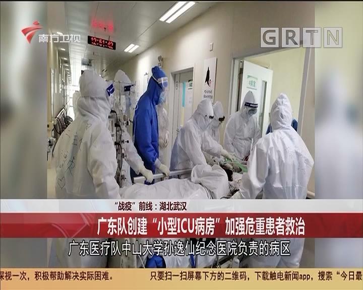 """""""战疫""""前线:湖北武汉 广东队创建""""小型ICU病房""""加强危重患者教治"""