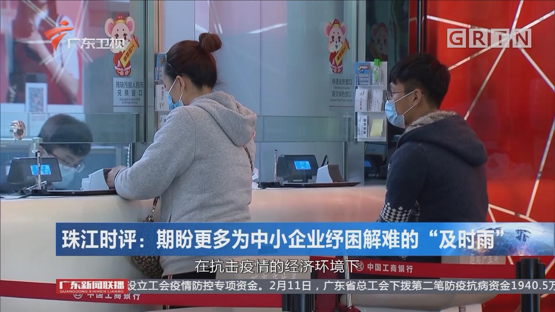 """珠江时评:期盼更多为中小企业纾困解难的""""及时雨"""""""
