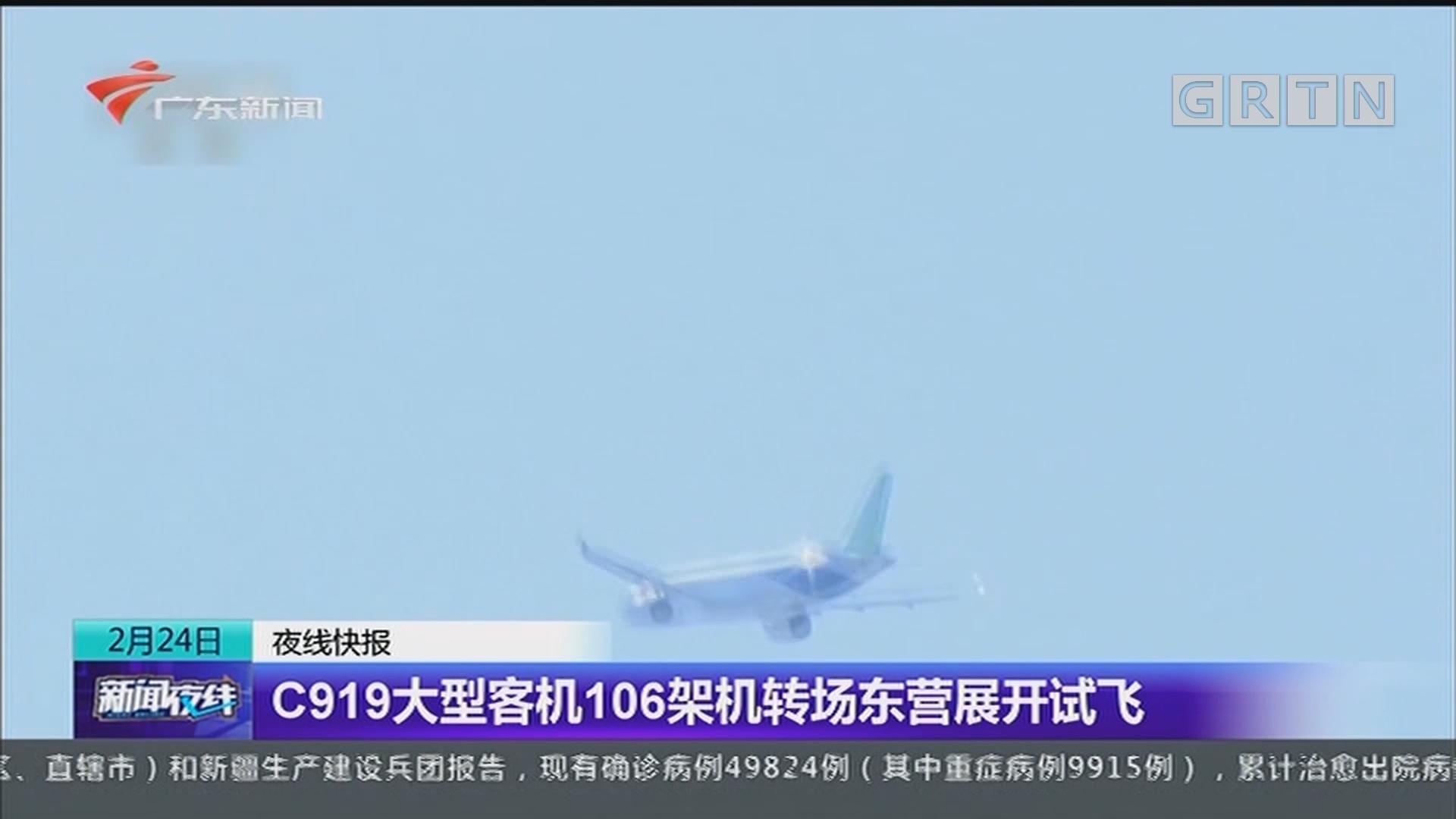 C919大型客机106架机转场东营展开试飞