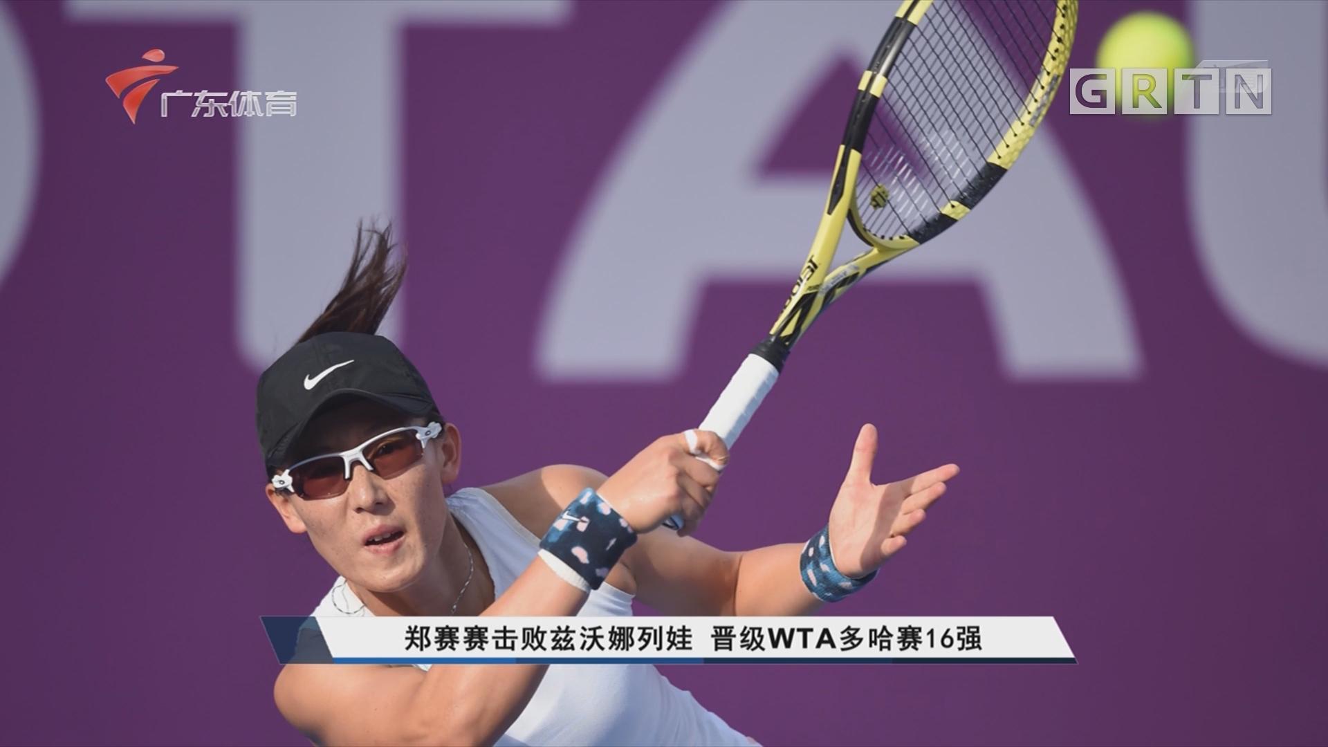 郑赛赛击败兹沃娜列娃 晋级WTA多哈赛16强