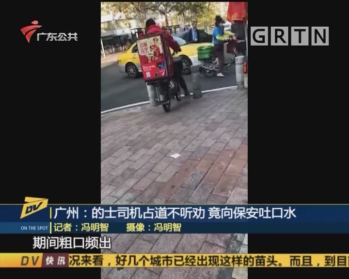 (DV現場)廣州:的士司機占道不聽勸 竟向保安吐口水