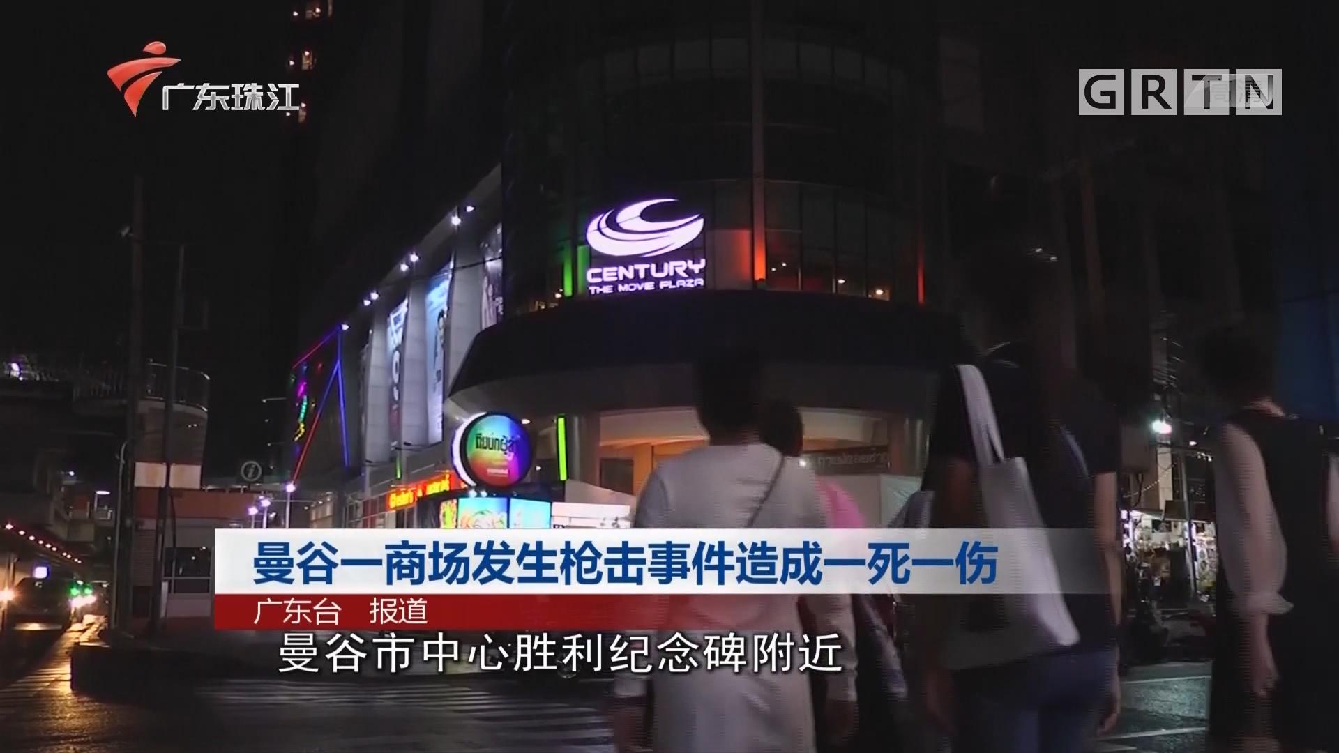 曼谷一商场发生枪击事件造成一死一伤
