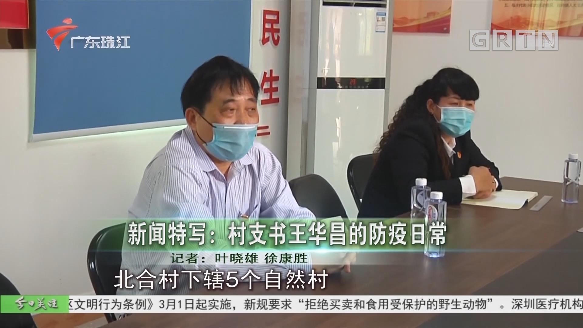 新闻特写:村支书王华昌的防疫日常
