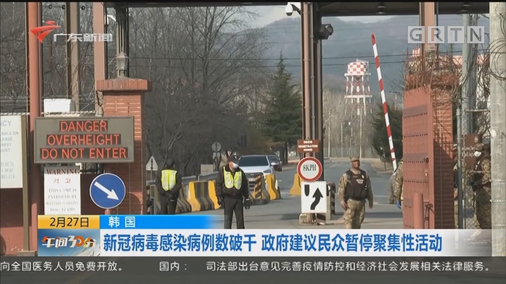 韩国:新冠病毒感染病例数破千 政府建议民众暂停聚集性活动
