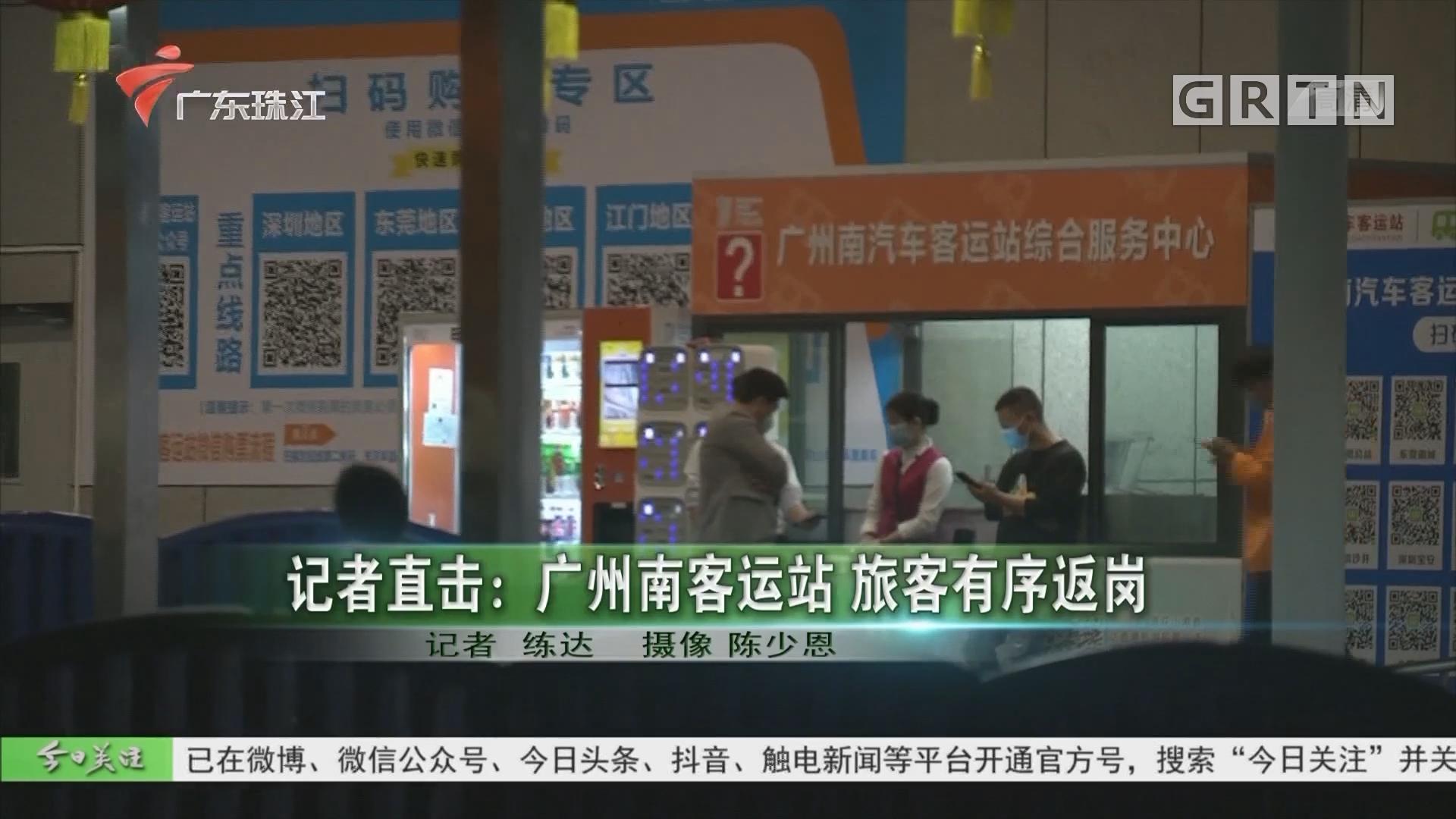 记者直击:广州南客运站 旅客有序返岗