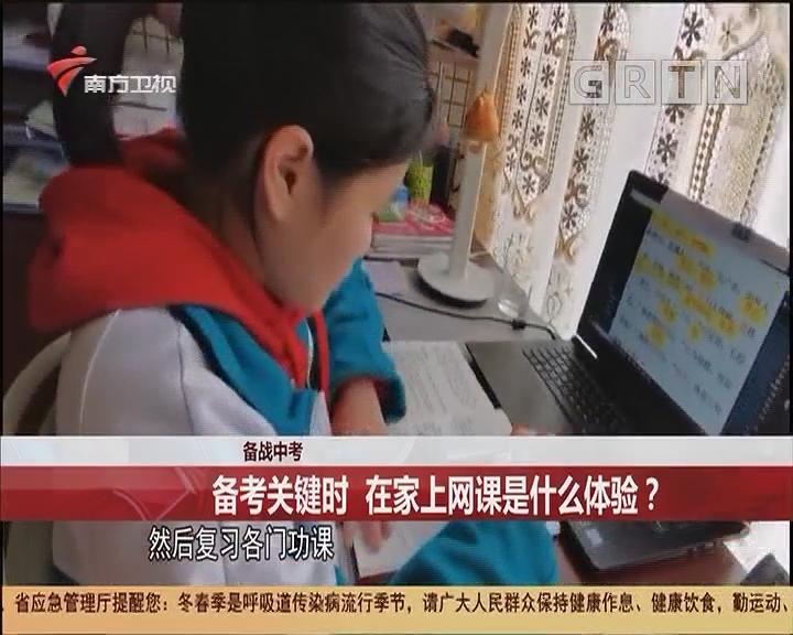 备战中考:备考关键时 在家上网课是什么体验?