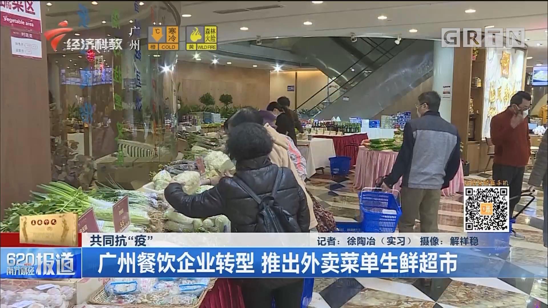 """共同抗""""疫"""" 廣州餐飲企業轉型 推出外賣菜單生鮮超市"""