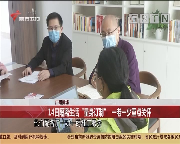 """广州黄埔 14日隔离生活""""量身订制"""" 一老一少重点关怀"""