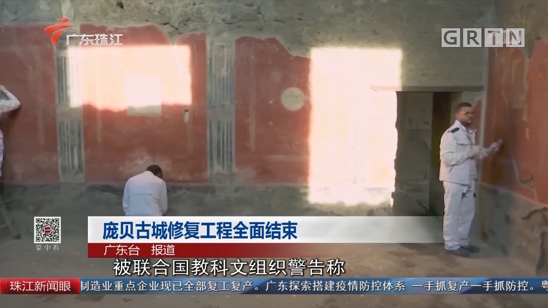 庞贝古城修复工程全面结束