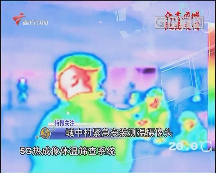 城中村紧急安装测温摄像头