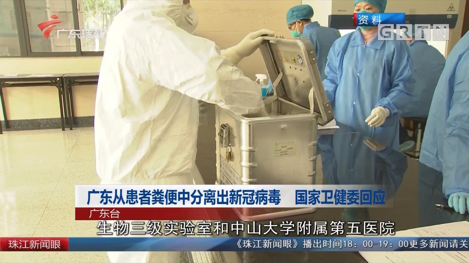 广东从患者粪便中分离出新冠病毒 国家卫健委回应