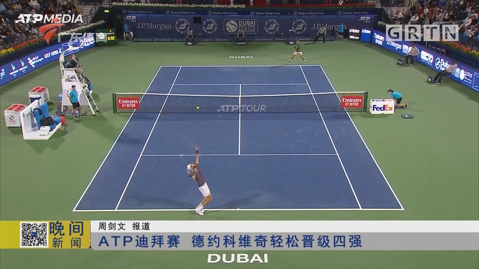 ATP迪拜赛 德约科维奇轻松晋级四强