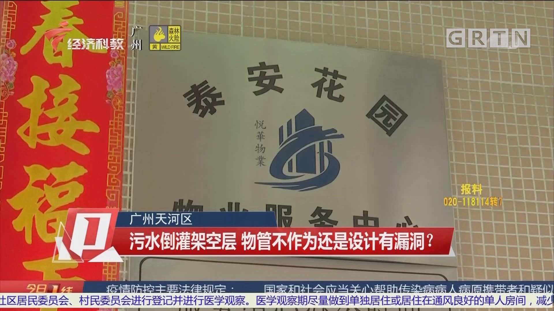 广州天河区:污水倒灌架空层 物管不作为还是设计有漏洞?
