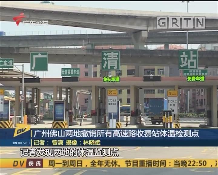 (DV現場)廣州佛山兩地撤銷所有高速路收費站體溫檢測點
