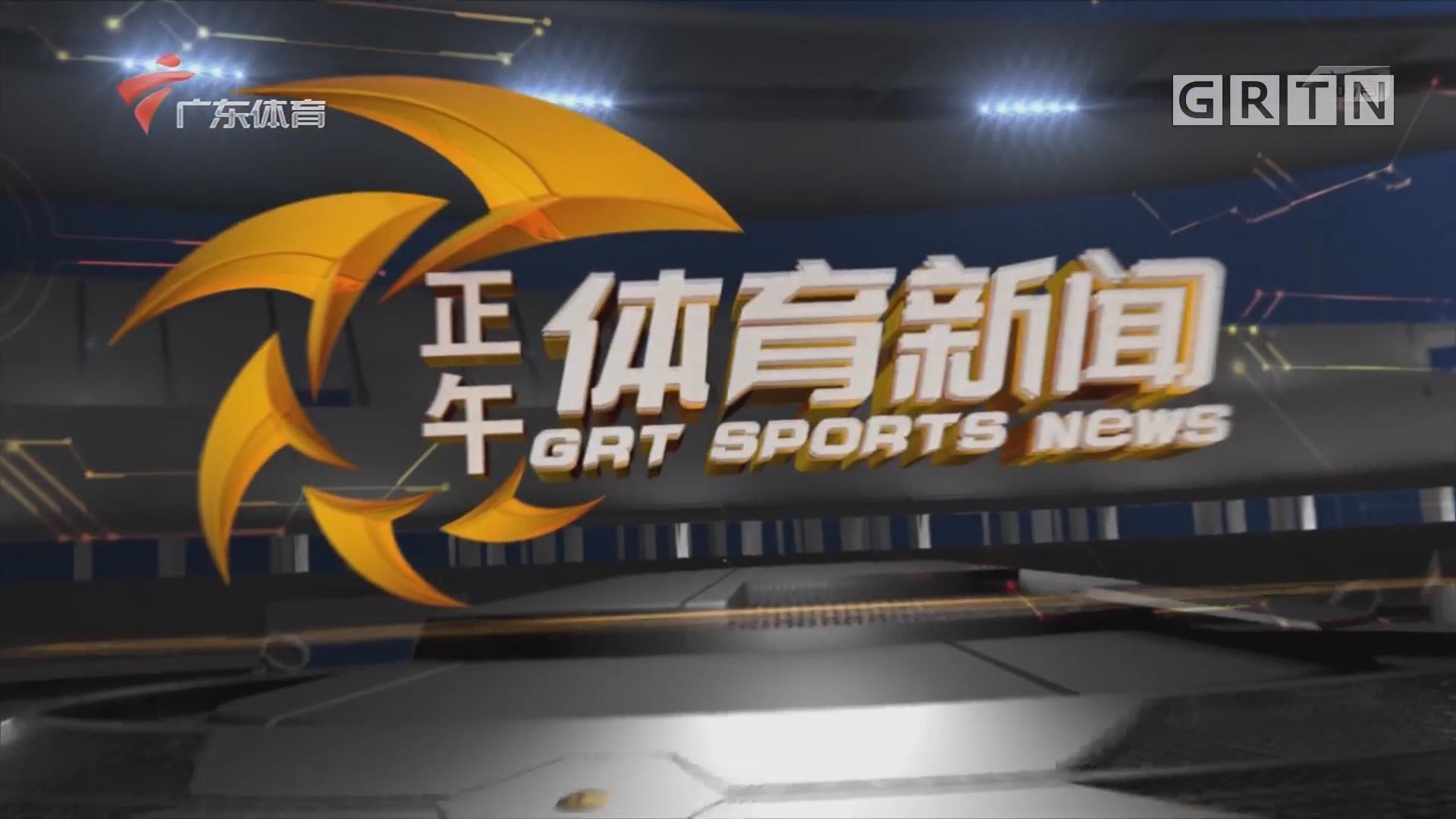 [HD][2020-02-25]正午体育新闻:关于延期举办2020世界乒乓球团体锦标赛的通知