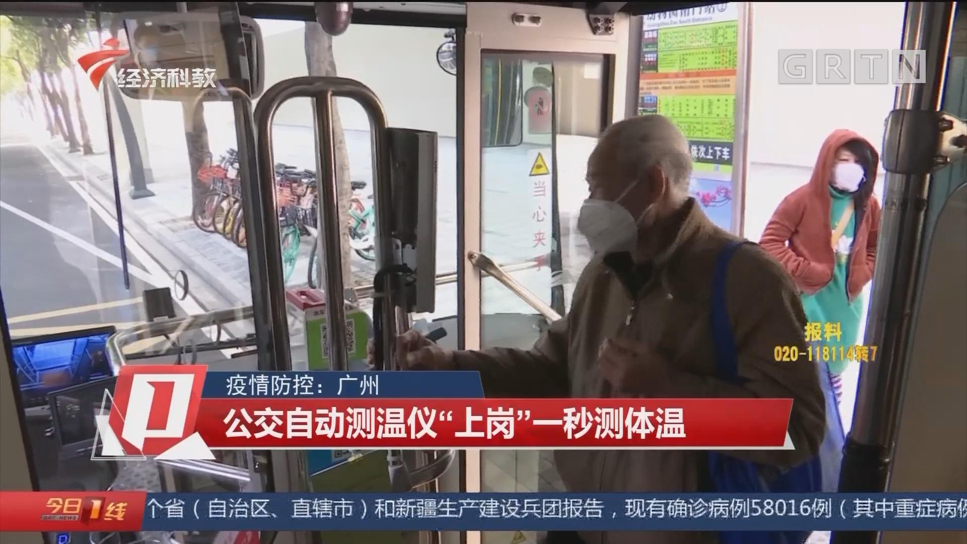 """疫情防控:广州 公交自动测温仪""""上岗""""一秒测体温"""
