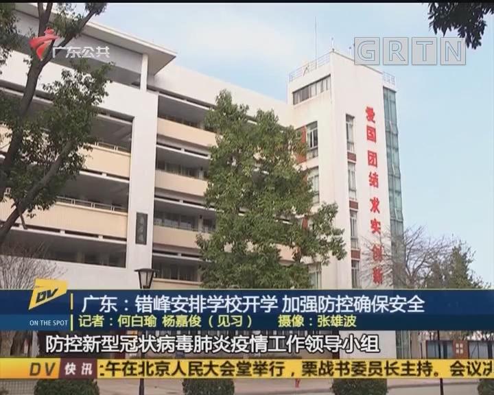 (DV現場)廣東:錯峰安排學校開學 加強防控確保安全