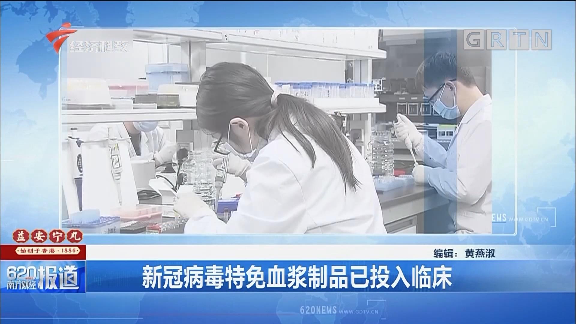新冠病毒特免血浆制品已投入临床