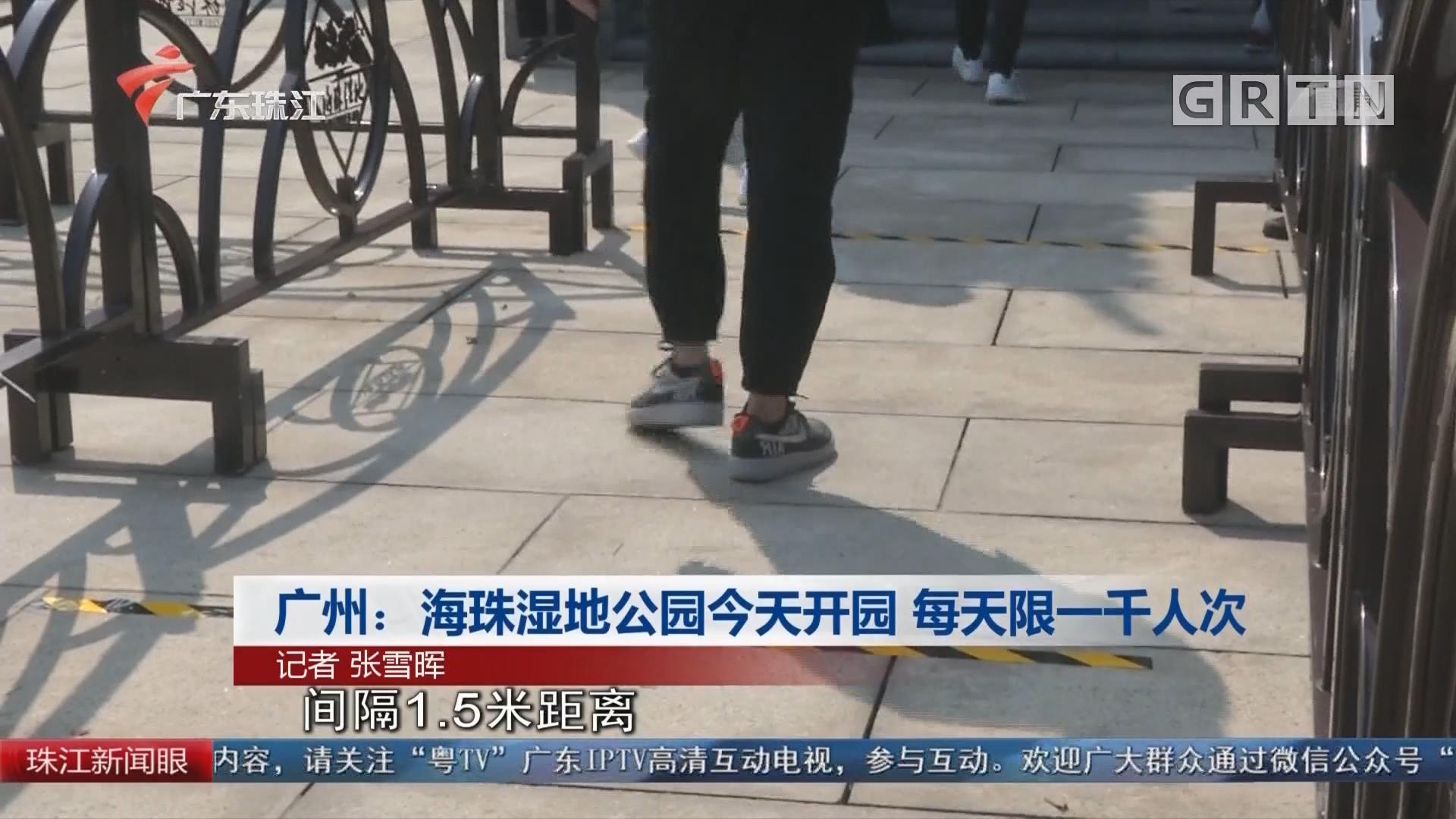广州:海珠湿地公园今天开园 每天限一千人次