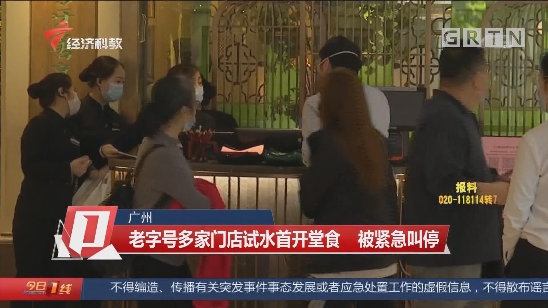 广州:老字号多家门店试水首开堂食 被紧急叫停