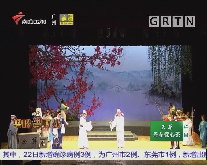 [2020-02-24]粤唱粤好戏:三笑姻缘