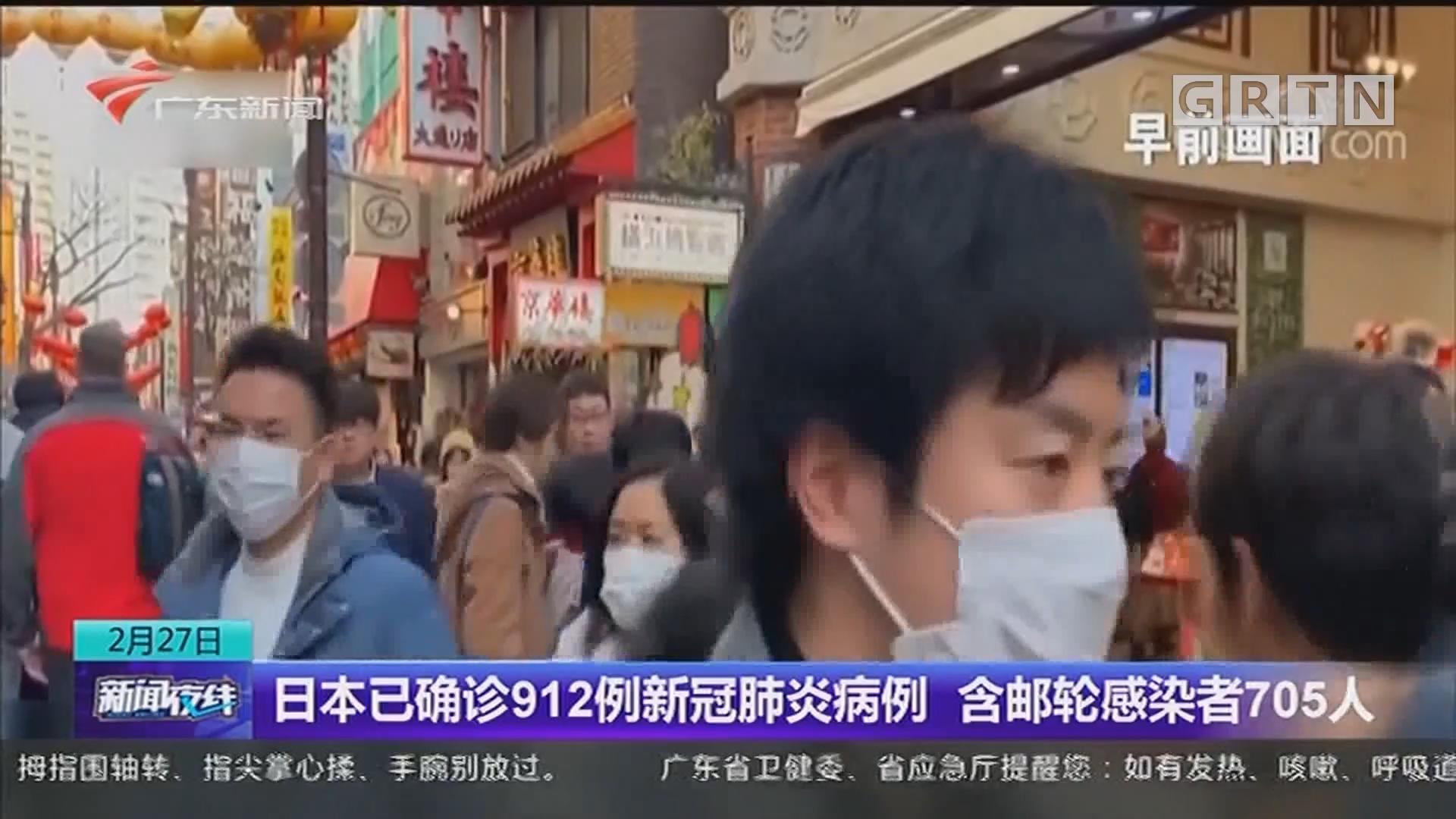 日本已确诊912例新冠肺炎病例 含邮轮感染者705人