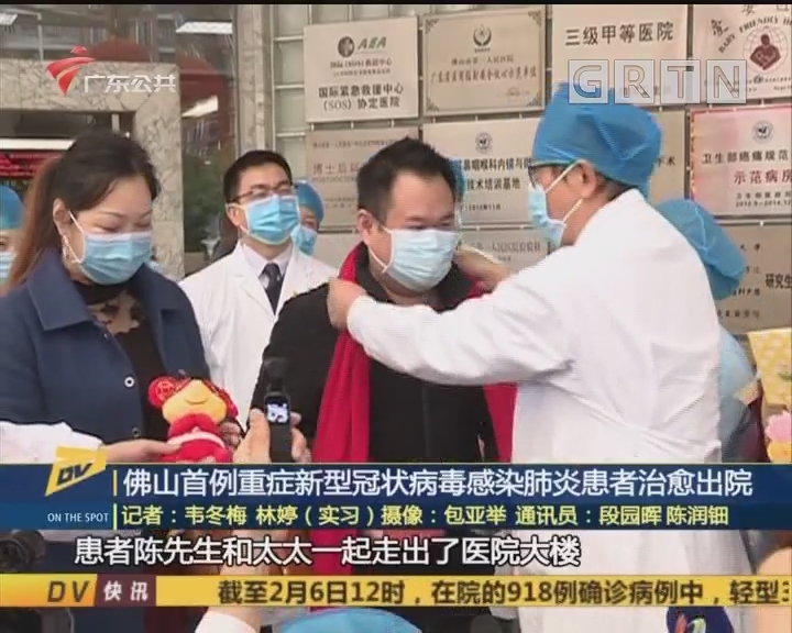 (DV现场)佛山首例重症新型冠状病毒感染肺炎患者治愈出院