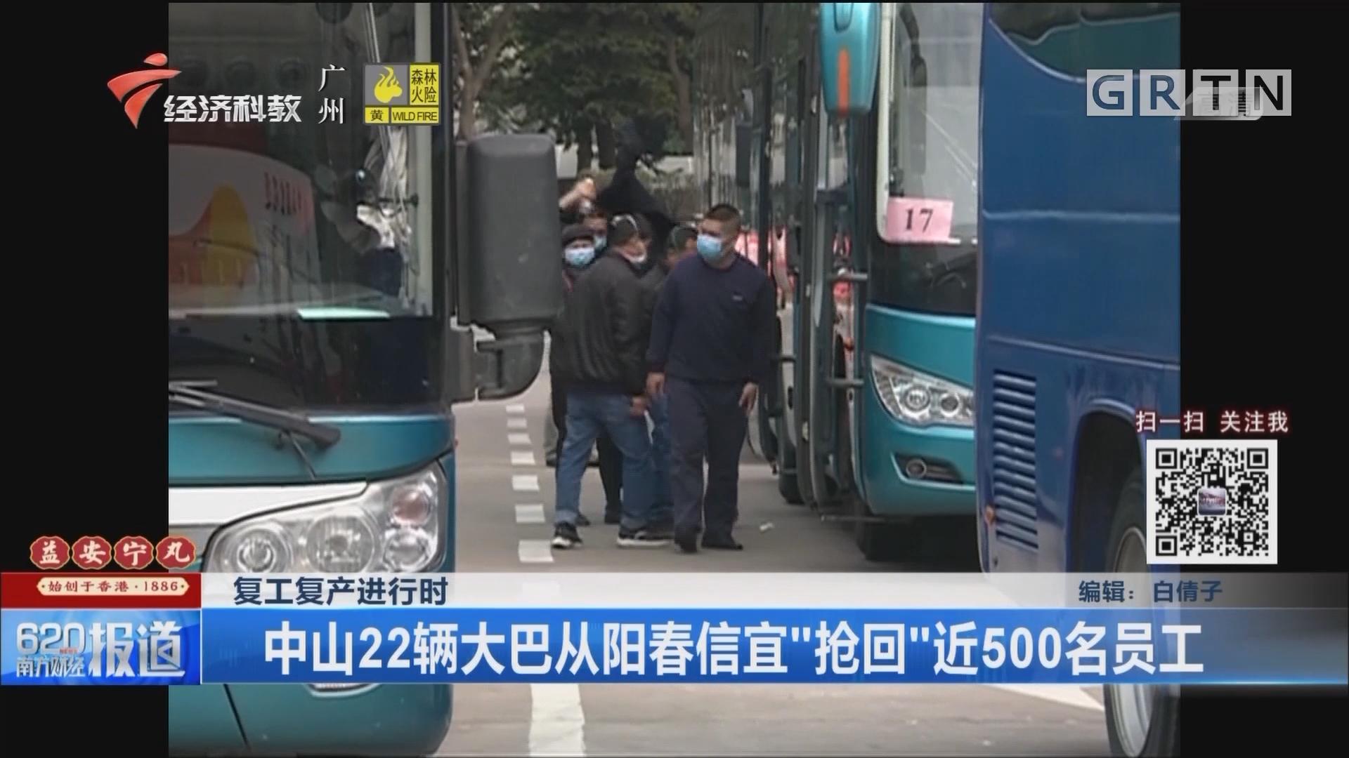 """复工复产进行时:中山22辆大巴从阳春信宜""""抢回""""近500名员工"""