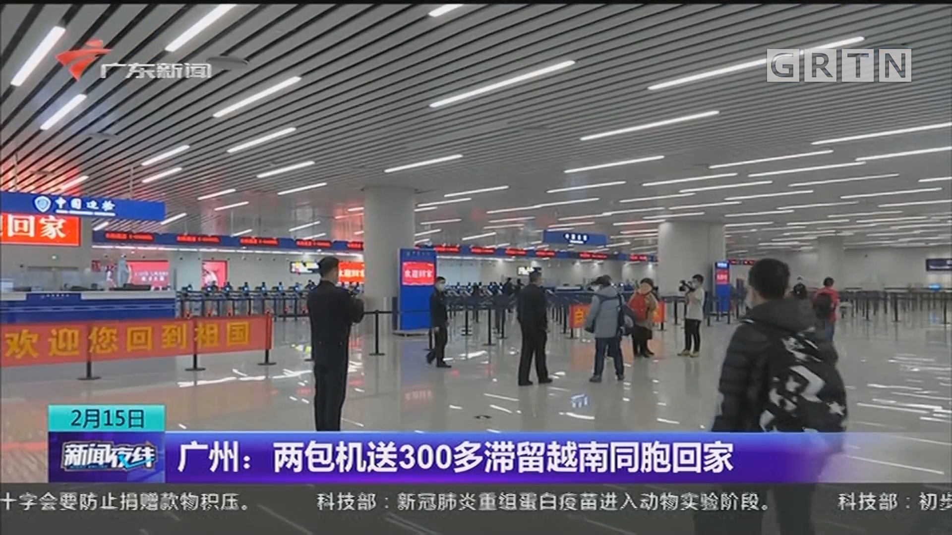 广州:两包机送300多滞留越南同胞回家