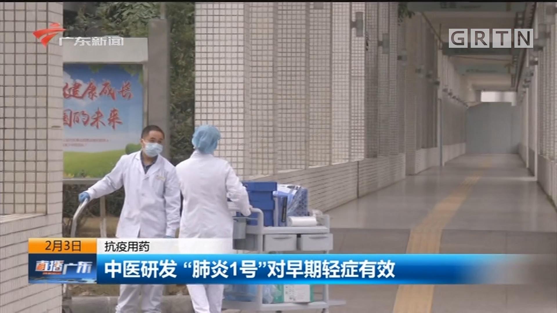 """抗疫用药:中医研发""""肺炎1号""""对早期轻症有效"""