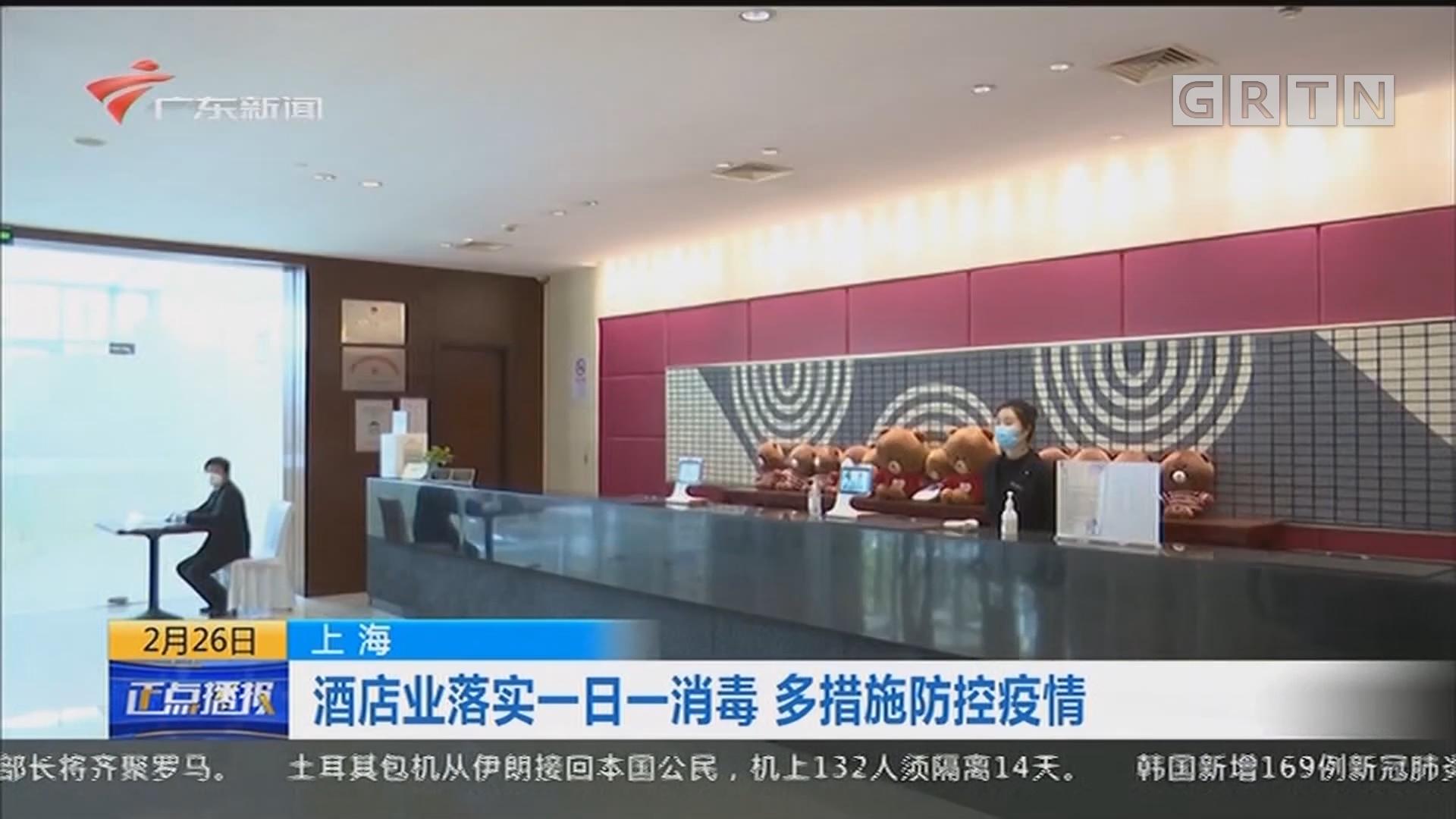 上海:酒店业落实一日一消毒 多措施防控疫情
