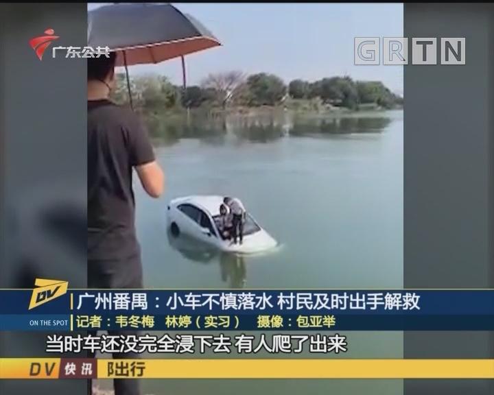 (DV现场)广州番禺:小车不慎落水 村民及时出手解救