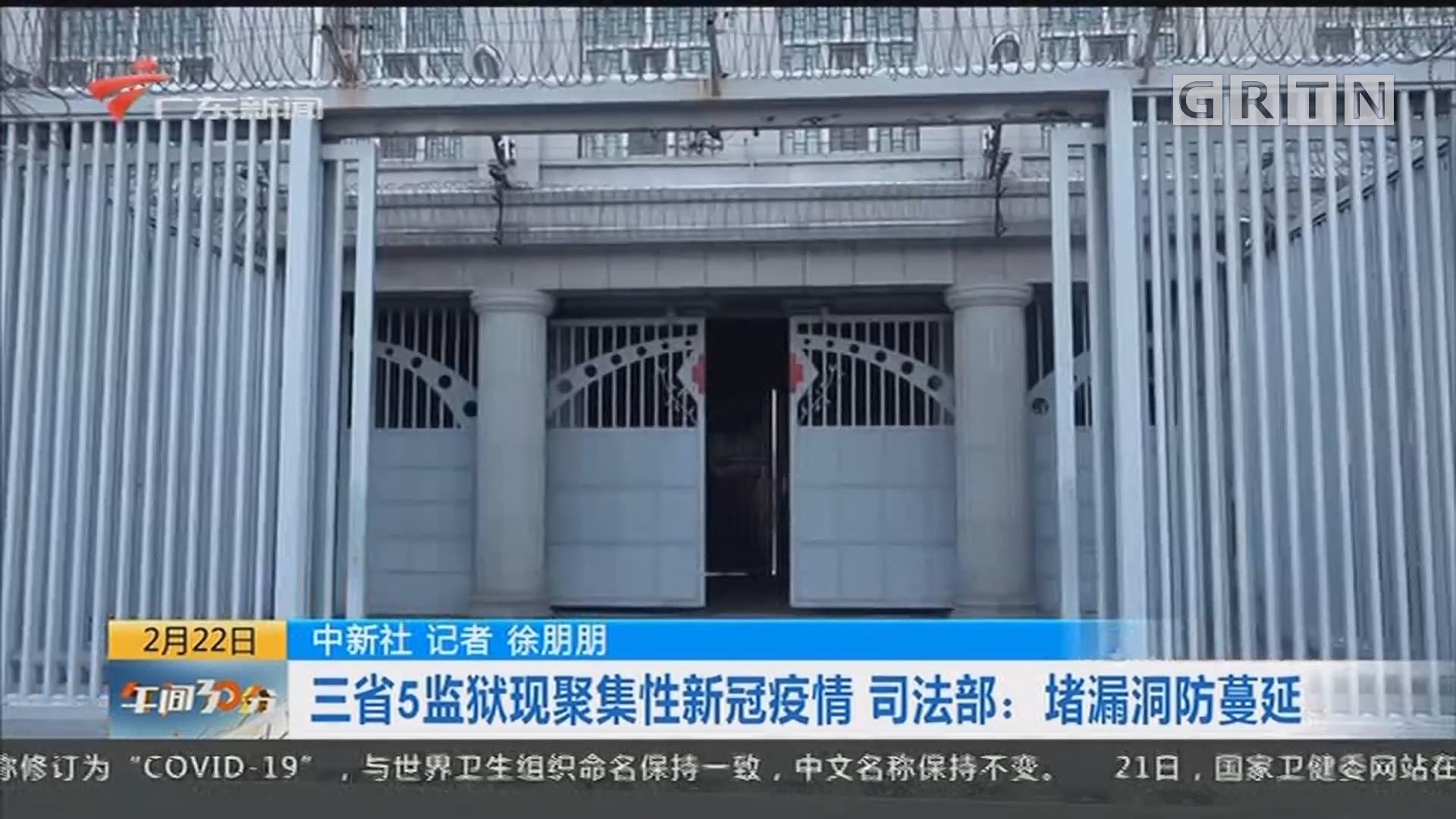 中新社:三省5监狱现聚集性新冠疫情 司法部:堵漏洞防蔓延