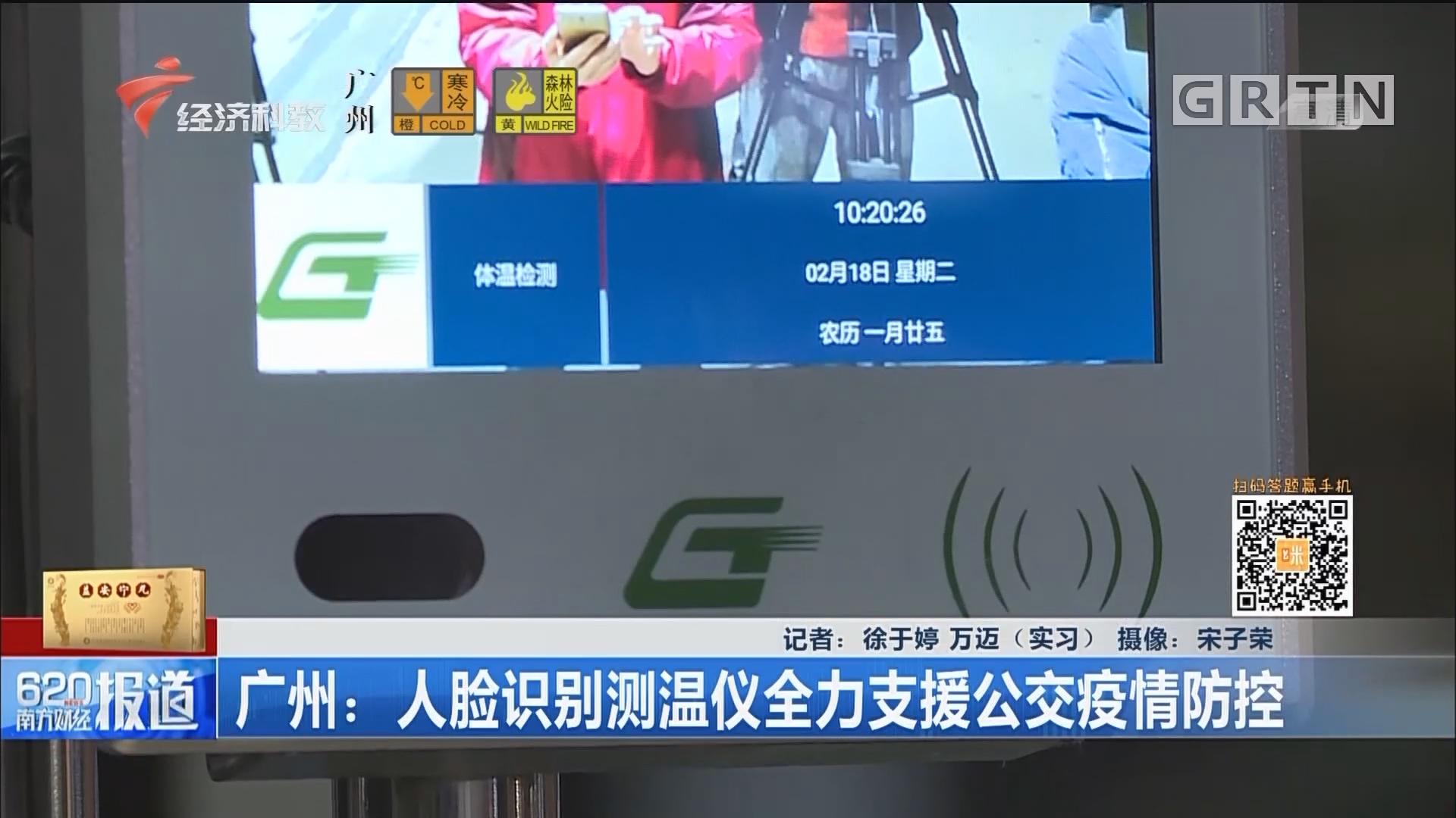 广州:人脸识别测温仪全力支援公交疫情防控