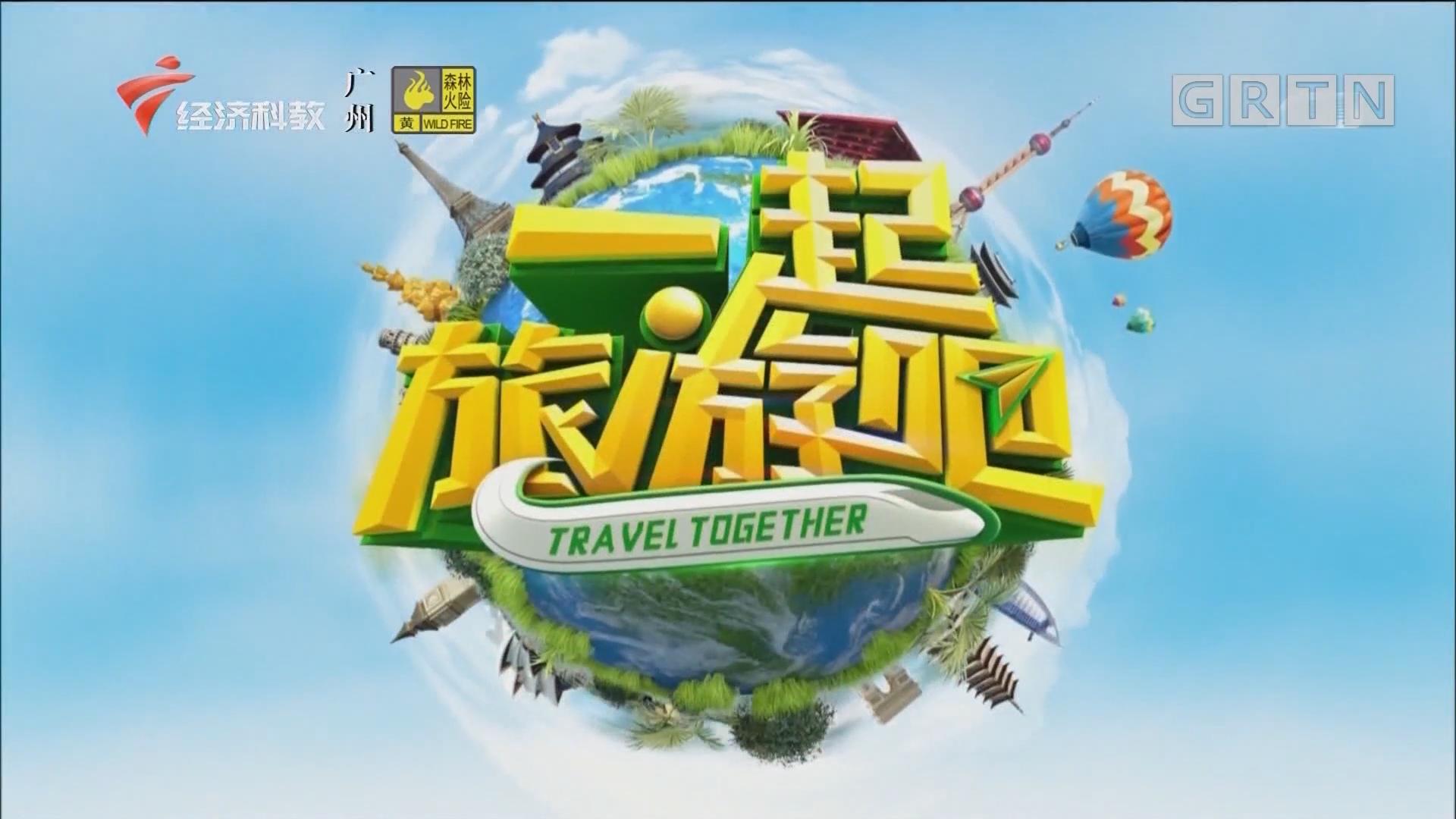 [HD][2020-02-22]一起旅游吧