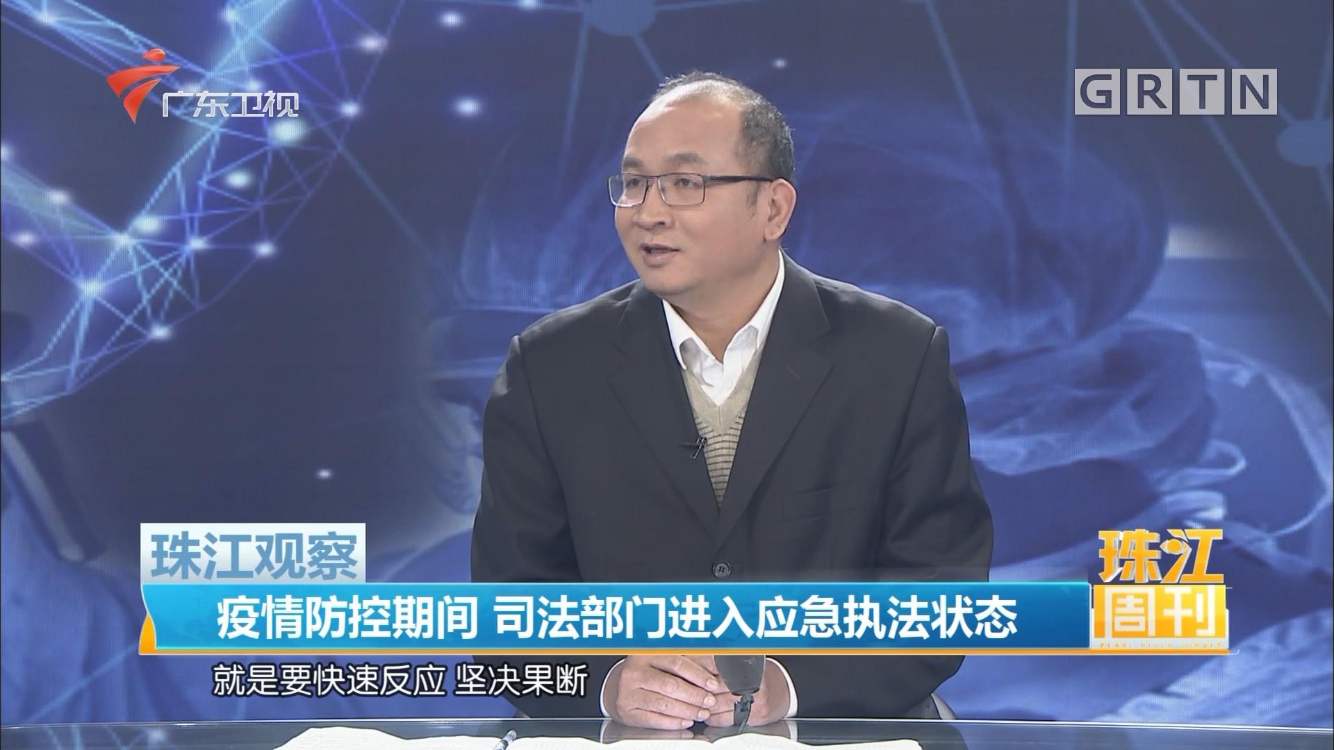 珠江观察:疫情防控期间 司法部门进入应急执法状态