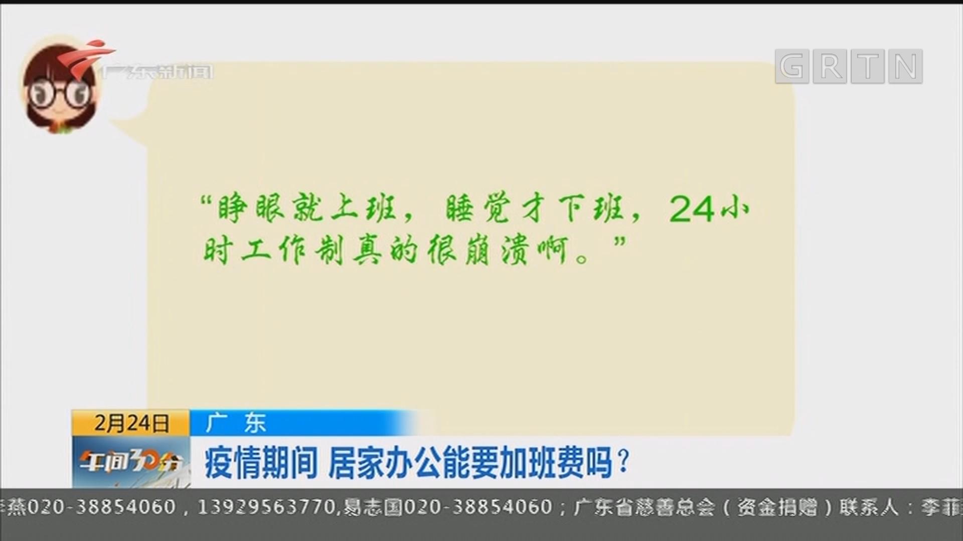 广东:疫情期间 居家办公能要加班费吗?