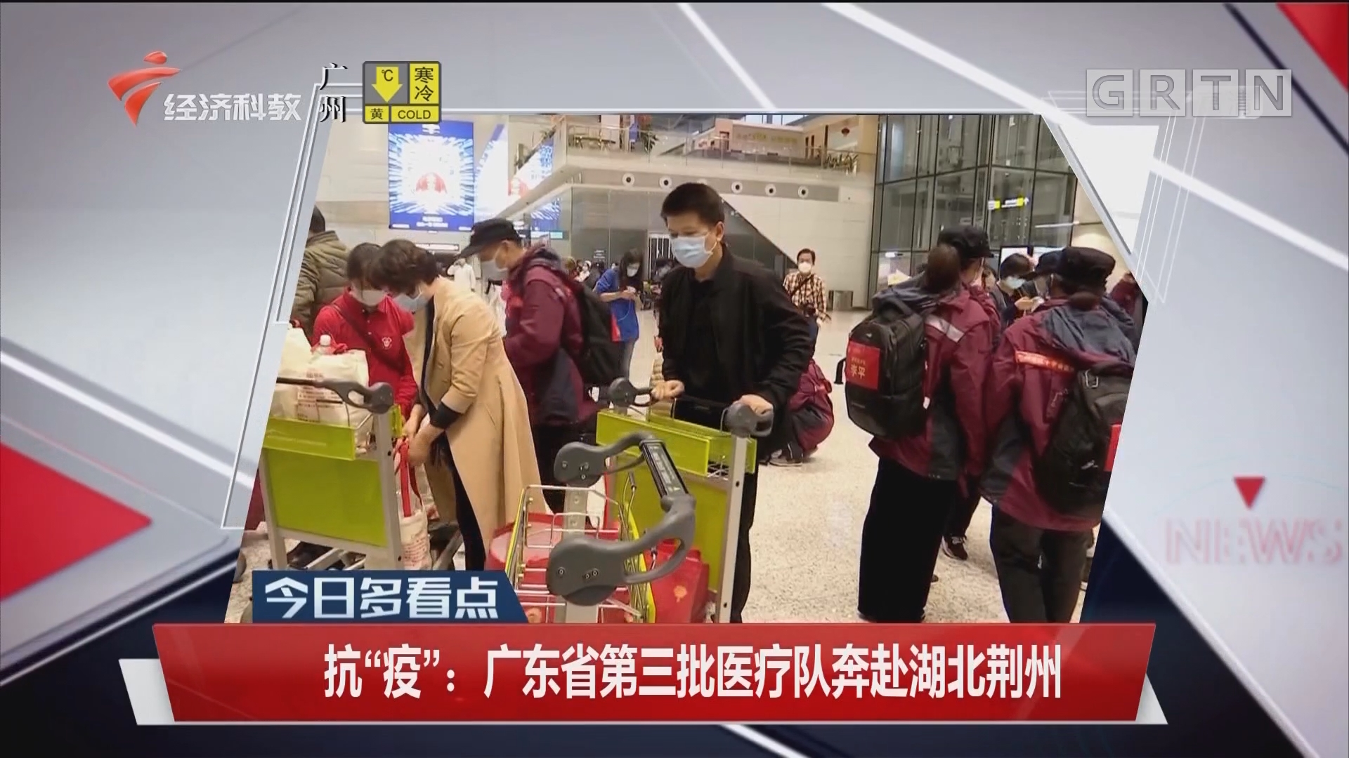 """抗""""疫"""":广东省第三批医疗队奔赴湖北荆州"""