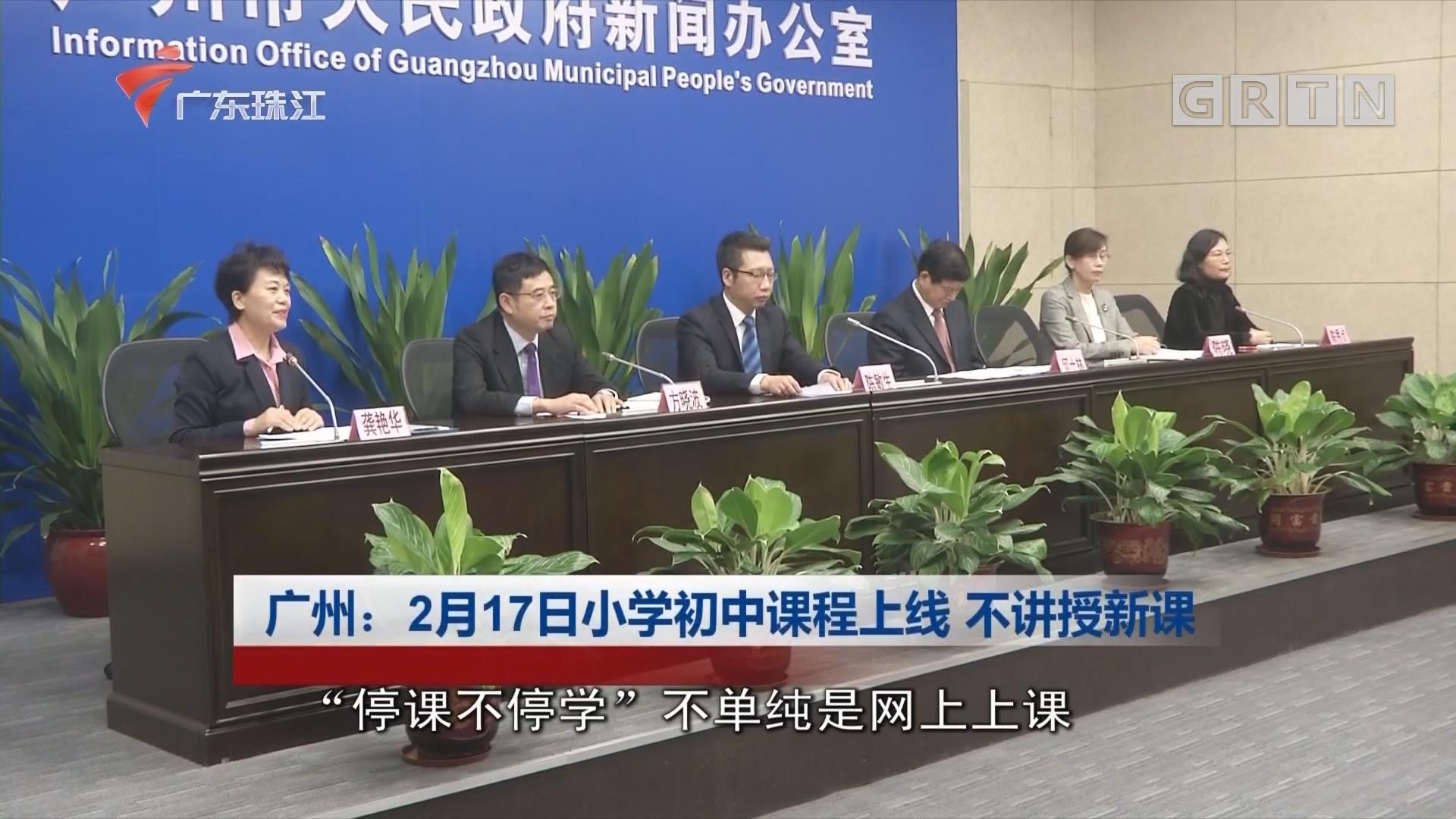 广州:2月17日小学初中课程上线 不讲授新课