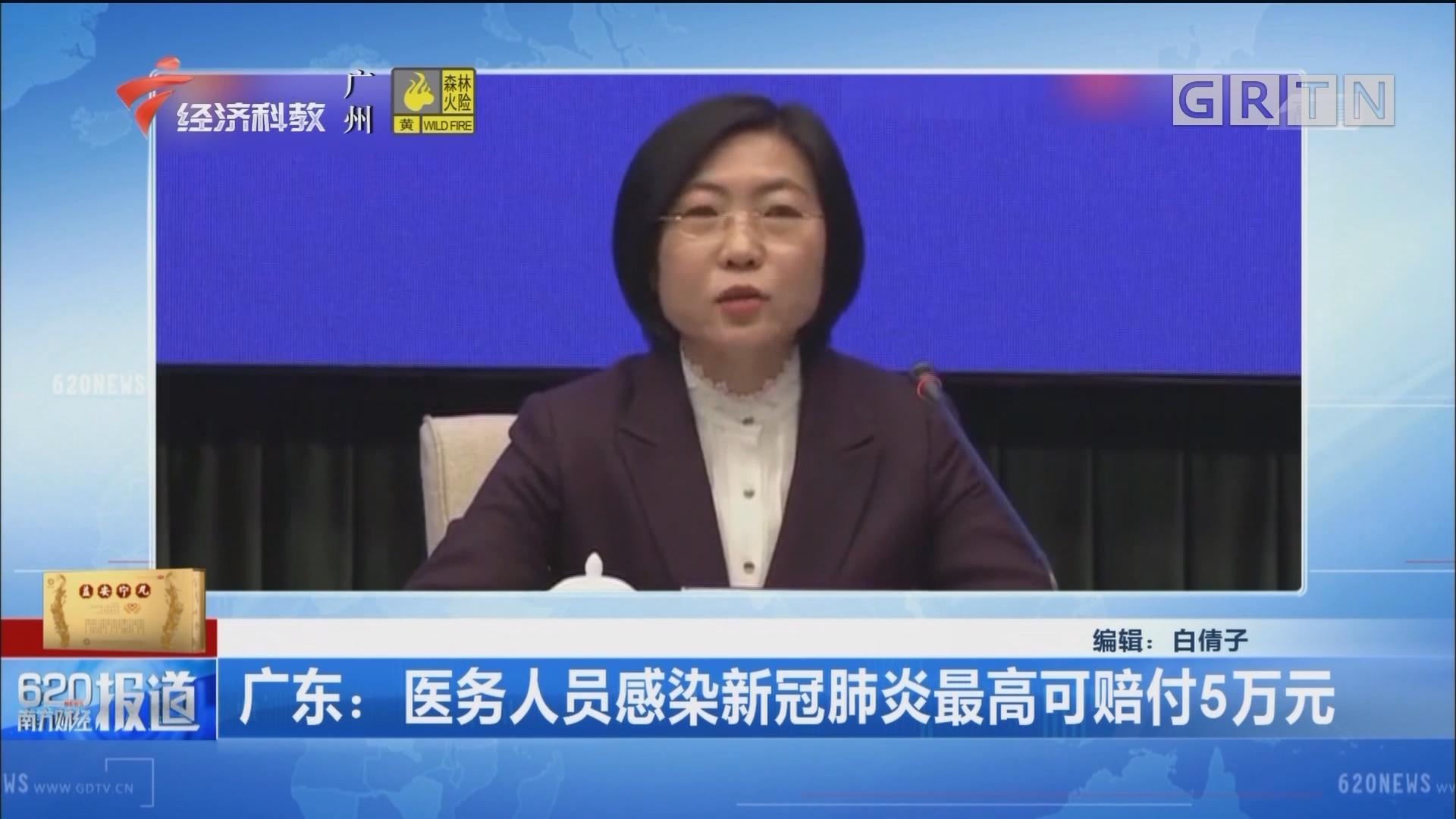 广东:医务人员感染新冠肺炎最高可赔付5万元