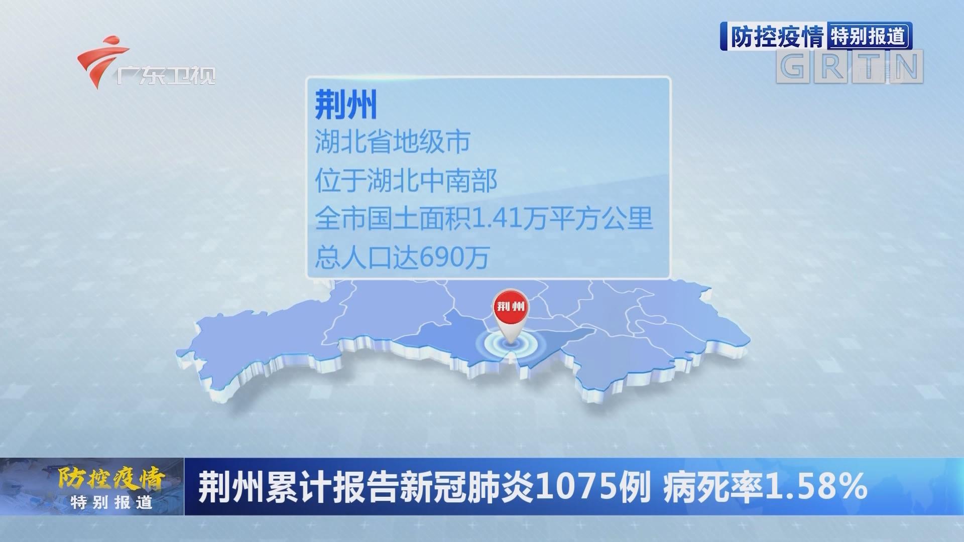 荆州累计报告新冠肺炎1075例 病死率1.58%