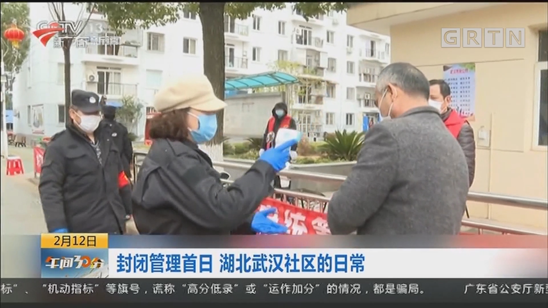 封闭管理首日 湖北武汉社区的日常