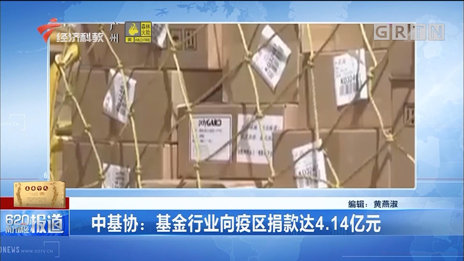 中基协:基金行业向疫区捐款达4.14亿元