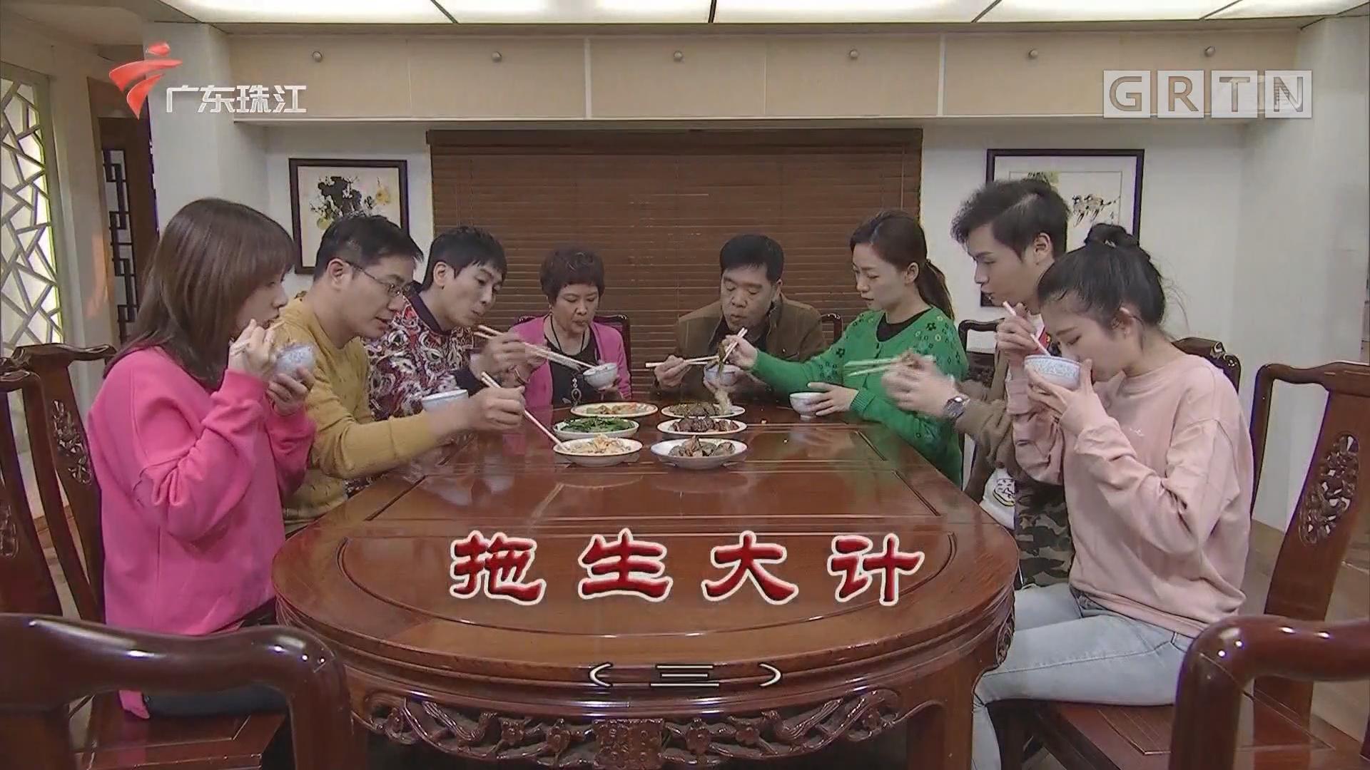 [HD][2020-02-09]外来媳妇本地郎:拖生大计(三)